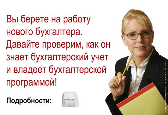 реклама тестирования для блога